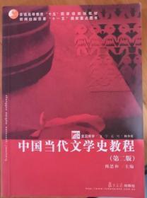 中国当代文学史教程 第二版 陈思和 复旦大学出版社 书