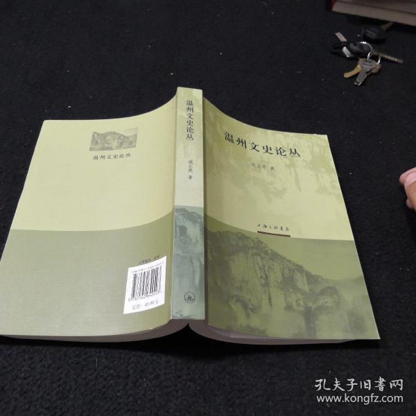 温州文史论丛