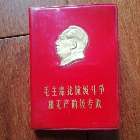 《毛主席论阶级斗争和无产阶级专政》