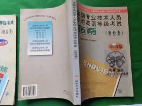 全国专业技术人员职称英语等级考试指南:1998年版.财经类