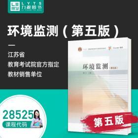 自考教材 28525 环境监测(第5五版) 奚旦立 9787040509878 高等教育出版社