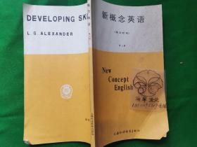 新概念英语英汉对照第三册