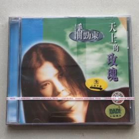 潘劲东 天上的玫瑰 CD 全新未拆