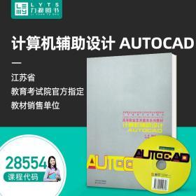 全新正版自学考试指定教材 28554 计算机辅助设计AUTOCAD(附光盘)2008年版 潘祖平 9787534424694 江苏美术出版社