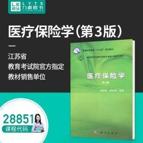 全新正版自学考试指定教材 28851 医疗保险学(第3版)2016年版 周绿林 李绍华 主编 科学出版社