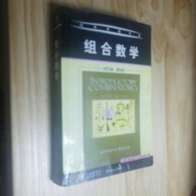 组合数学(英文版.第3版)