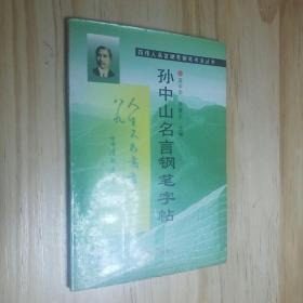 孙中山名言钢笔字帖