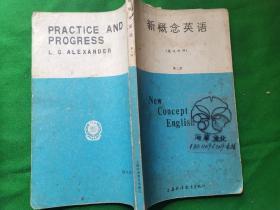 新概念英语英汉对照第二册