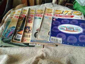 摩托车  杂志 1996年1.2.4.5.6.8.9.10.11期   9本