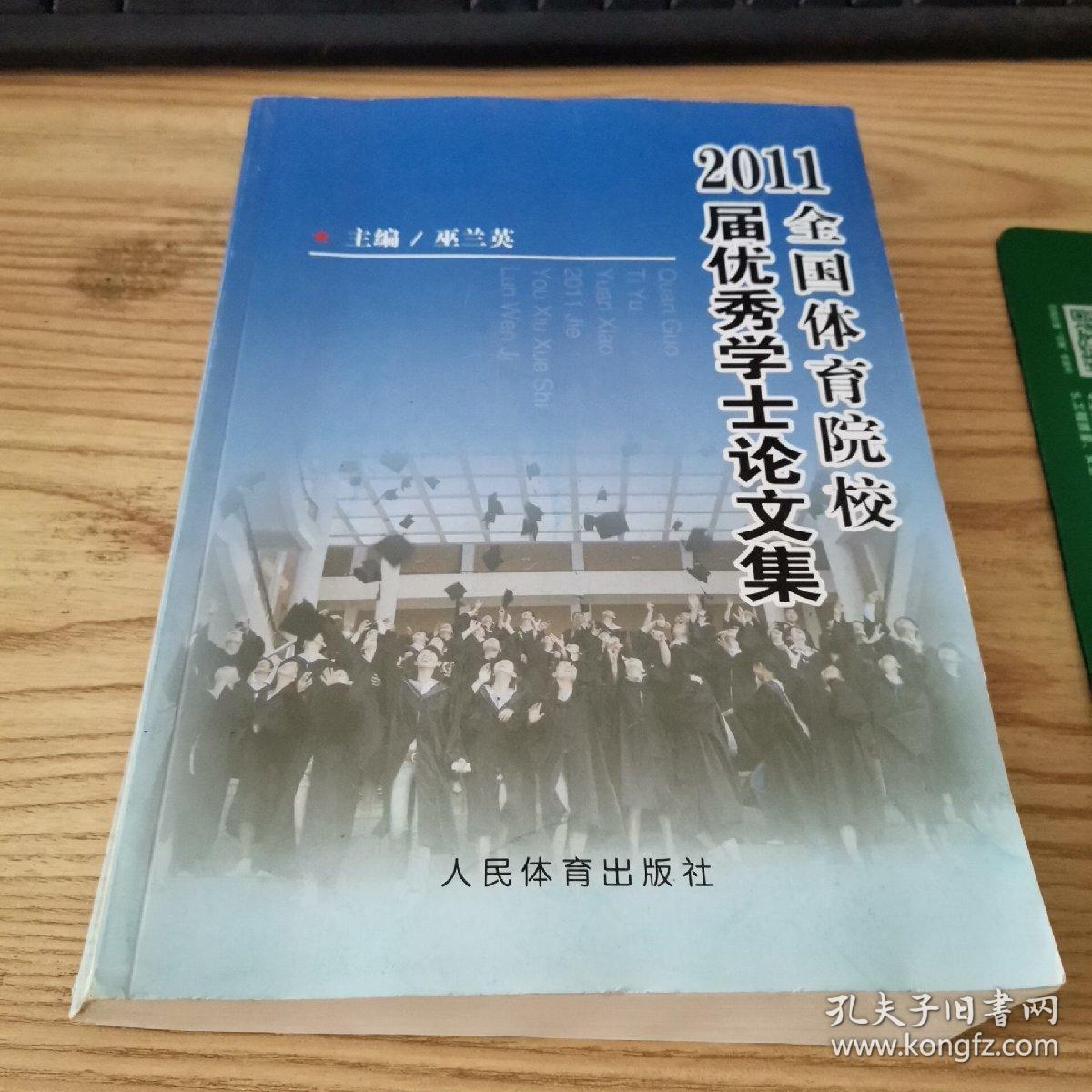 全国体育院校2011届优秀学士论文集