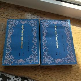 蒙古民歌五百首 目录中蒙文对照 内容纯蒙文  上下册