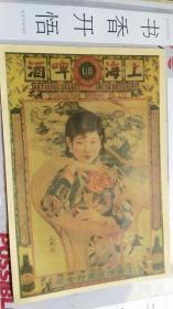 民国广告宣传画    上海啤酒