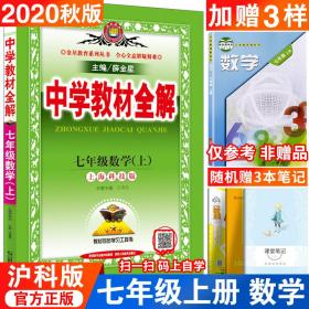 2020秋新版中学教材全解七年级上数学上册沪科版上海科技版中七7