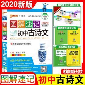 2020版Pass绿卡图书图解速记初中古诗文 初中文言文全解一本通全