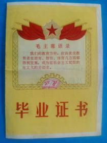 毕业证书 西邑人民公社学校 教育革命委员会颁发 贴有照片 毛主席语录图案 漂亮