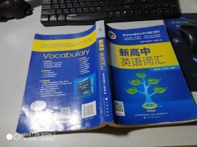 新高中英语词汇