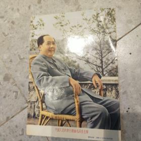 中国人民的伟大领袖毛泽东主席 宣传画  32开