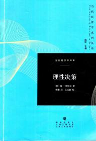 当代经济学系列丛书.当代经济学译库.理性决策