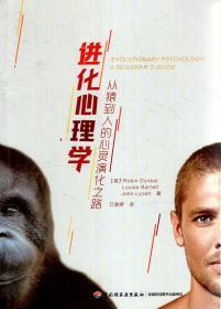 进化心理学.从猿到人的心灵演化之路