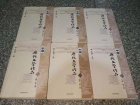 中国历代文学作品选朱东润 上中下编 全6册 9787532530304