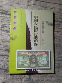 旧中国纸币图鉴:中国农民银行纸币券