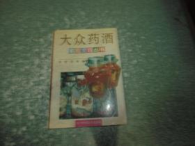 大众药酒 家庭烹饪丛书(内部有脱胶现象,缺第31,32页 )