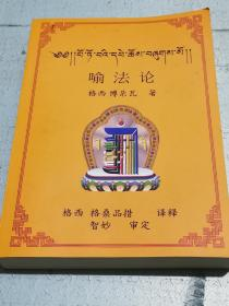 喻法论(藏汉文)