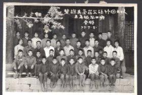 老照片一张:1973年7月5日楚雄县苍岭公社竹园大队五年级毕业班合影(原件非常清晰,当年原版老照片)