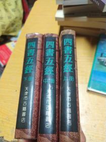 四书五经《上中下》