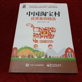 中国淘宝村优秀案例精选