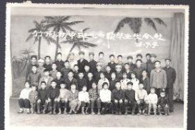 老照片一张:1976年7月9日楚雄县苍岭公社竹园初中班七六级毕业生合影(原件非常清晰,当年原版老照片)