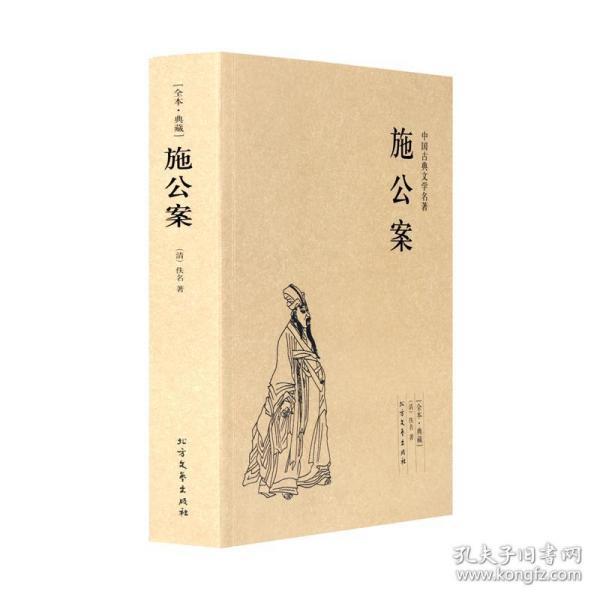中国古典文学名著:施公案