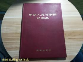 中华人民共和国地图集 1972年一版一印 罕见版本