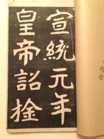 清道人 魏碑 曾母传 求古斋摹,有南通翰墨林特约经售处章及收藏印多枚,内页如新,D3