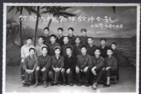 老照片一张:1979年6月13日楚雄县苍岭公社竹园大队全体教师留影(原件非常清晰,当年原版老照片)