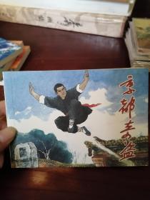 64开老版连环画:京都奇盗(胡博综专辑11)