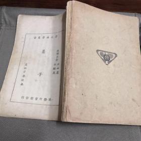 民国十五年墨子学生国学丛书
