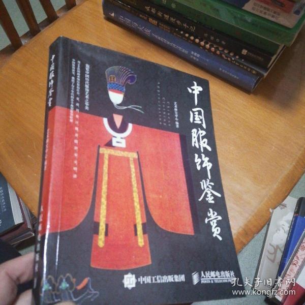 中国服饰鉴赏
