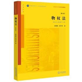 物权法(第六版) 梁慧星 陈华彬著 9787511898449 法律出版社