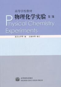 物理化学实验第三版 复旦大学 等编,庄继华 等修订