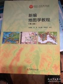 新编地图学教程(第3版)