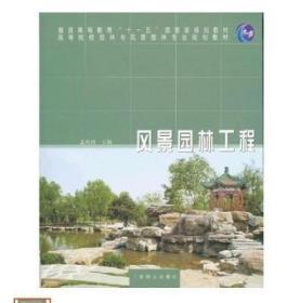 风景园林工程 孟兆祯 中国林业出版社 9787503865190 N2A