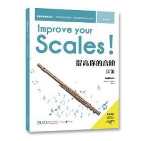 全新正版图书 提高你的音阶·长笛(4-5级)  保罗·哈里斯  西南师范大学出版社  9787569702231蓝生文化
