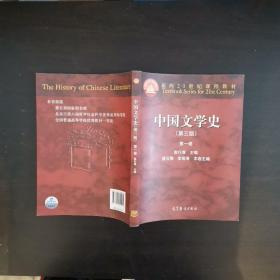 中国文学史(第三版)(第一卷)