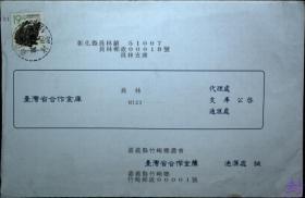 台湾银行封专辑:台湾邮政用品信封,台湾省合作金库竹崎通汇处,销竹崎村