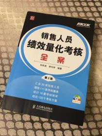 弗布克绩效考核设计与细化全案系列:销售人员绩效量化考核全案(第2版)
