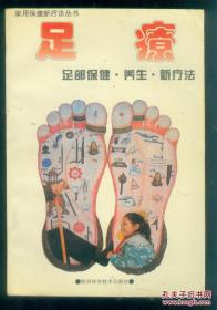 足疗 足部保健 养生 新疗法