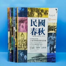 民国春秋(双月刊1994年1-6期)