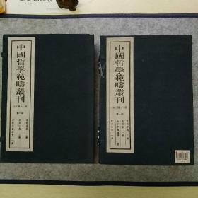中国哲学范畴丛刊(全两函七种十一册)