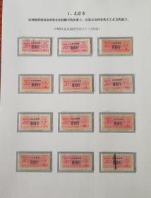 北京68年语录粮票大全套